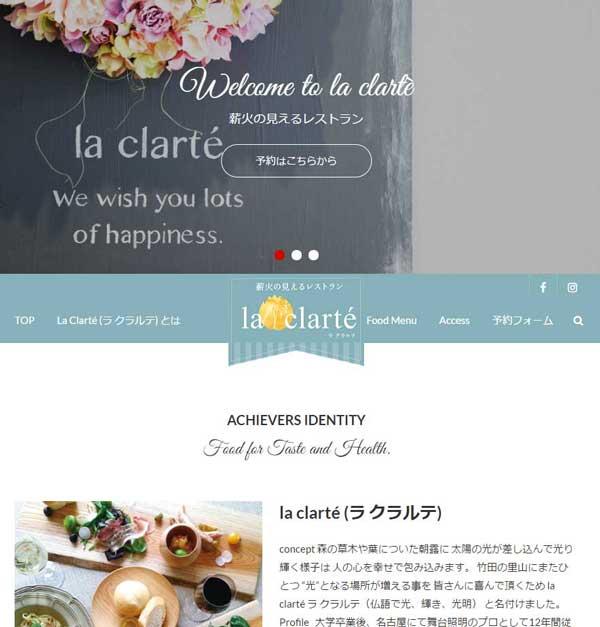 la clarté (ラ クラルテ)様ホームページ制作
